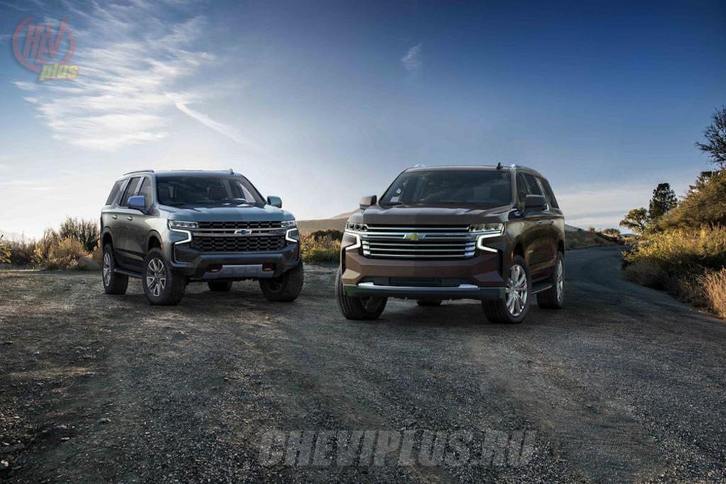Chevrolet Tahoe 2021 две версии