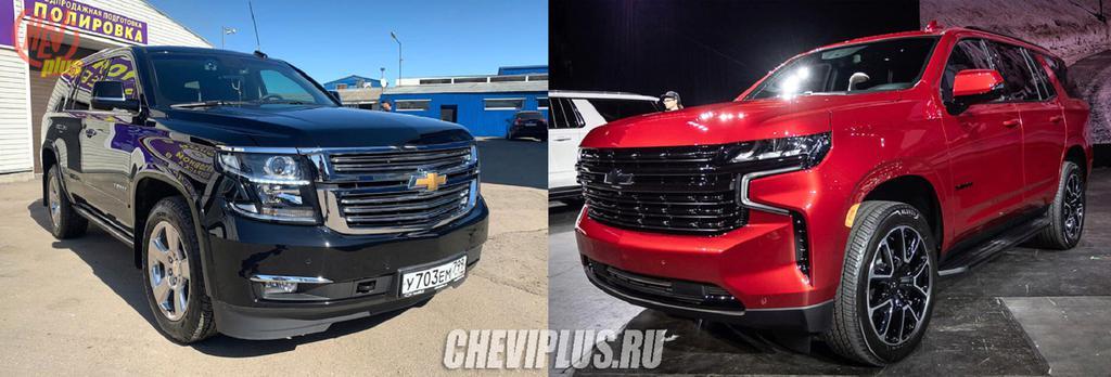 Chevrolet Tahoe 4-gen и Chevrolet Tahoe 5-gen