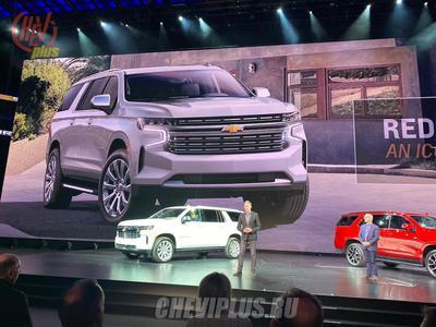 Chevrolet Tahoe 2021 презентация